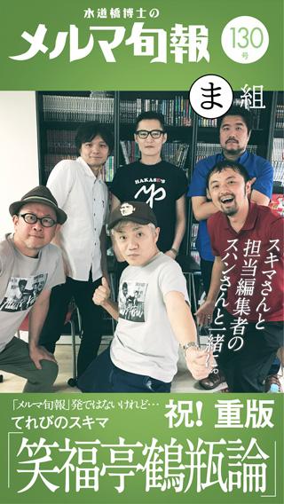 水道橋博士のメルマ旬報vol.130