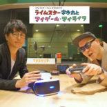 プレイステーション presents「ライムスター宇多丸とマイゲーム・マイライフ」ゲスト:RAM RIDER