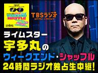 ライムスター宇多丸のウィークエンド・ シャッフル 24時間ラジオ2017