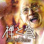 映画『禅と骨 Zen and Bones』