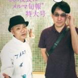 水道橋博士のメルマ旬報vol.136