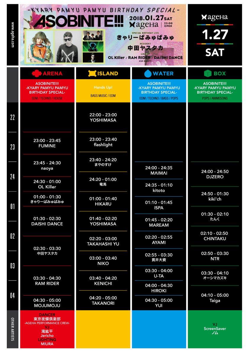 ASOBINITE!!! -KYARY PAMYU PAMYU BIRTHDAY SPECIAL- タイムテーブル