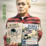 水道橋博士のメルマ旬報vol.139