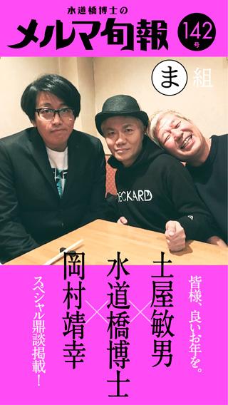 水道橋博士のメルマ旬報vol.142
