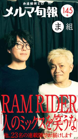 水道橋博士のメルマ旬報vol.145