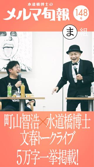 水道橋博士のメルマ旬報vol.148