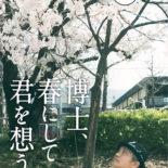 水道橋博士のメルマ旬報vol.151