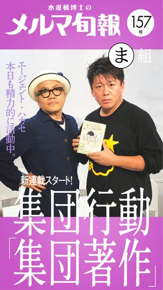 水道橋博士のメルマ旬報vol.157