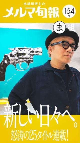 水道橋博士のメルマ旬報vol.154