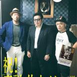 水道橋博士のメルマ旬報vol.163
