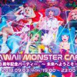 KAWAII MONSTER CAFE 3周年記念パーティー ~未来へようこそ~