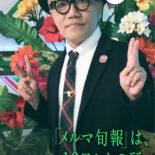 水道橋博士のメルマ旬報vol.166