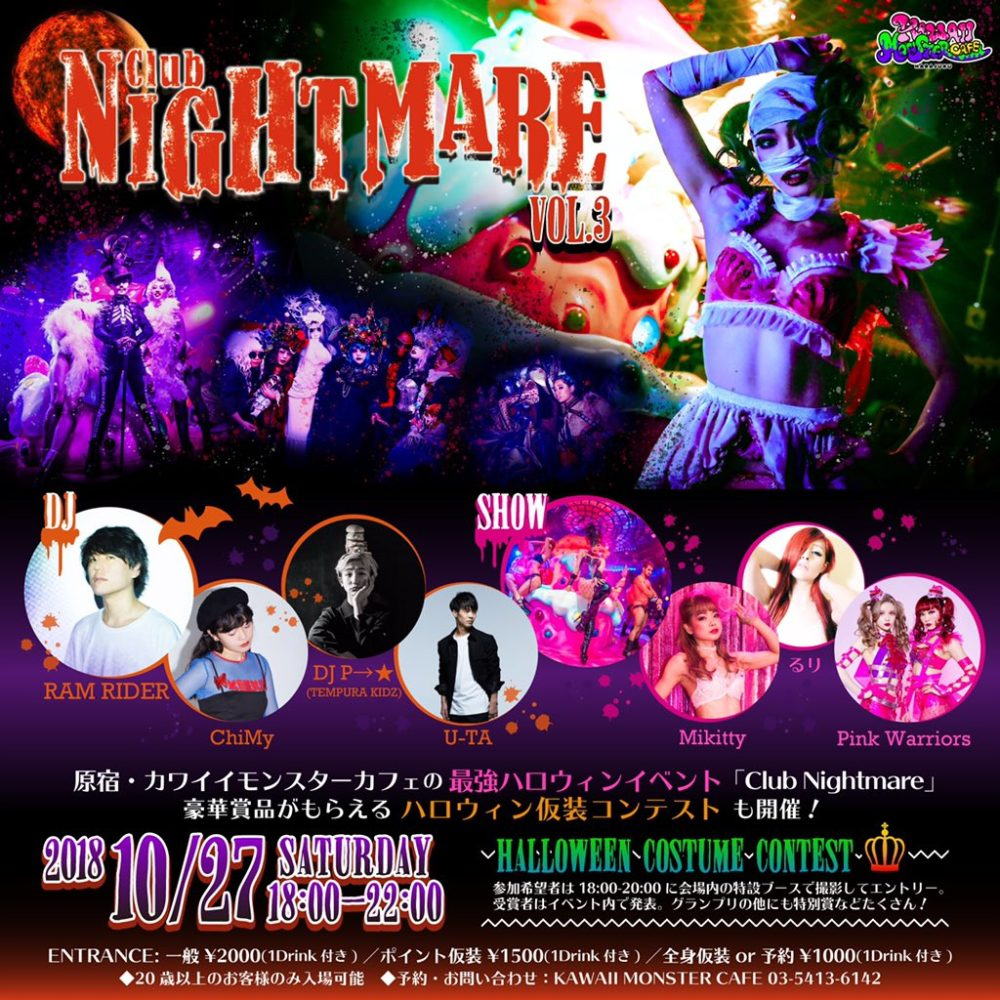 Club Nightmare
