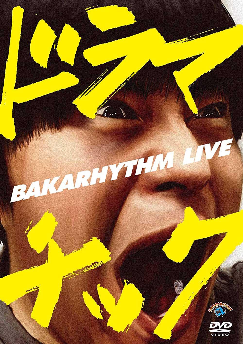 バカリズムライブ「ドラマチック」DVD