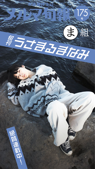 水道橋博士のメルマ旬報vol.175