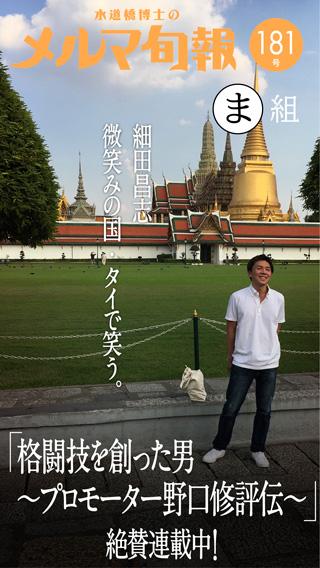 水道橋博士のメルマ旬報vol.181