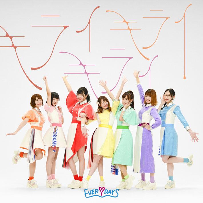 EVERYDAYS 2ndシングル「キライ キライ キライ」