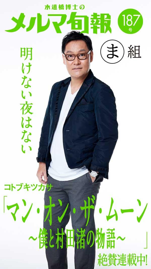 水道橋博士のメルマ旬報vol.187