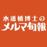 水道橋博士のメルマ旬報