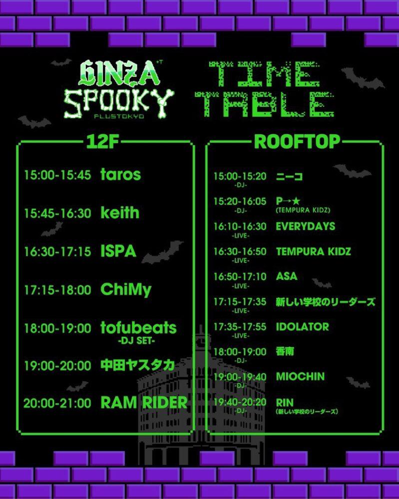 GINZA SPOOKY タイムテーブル