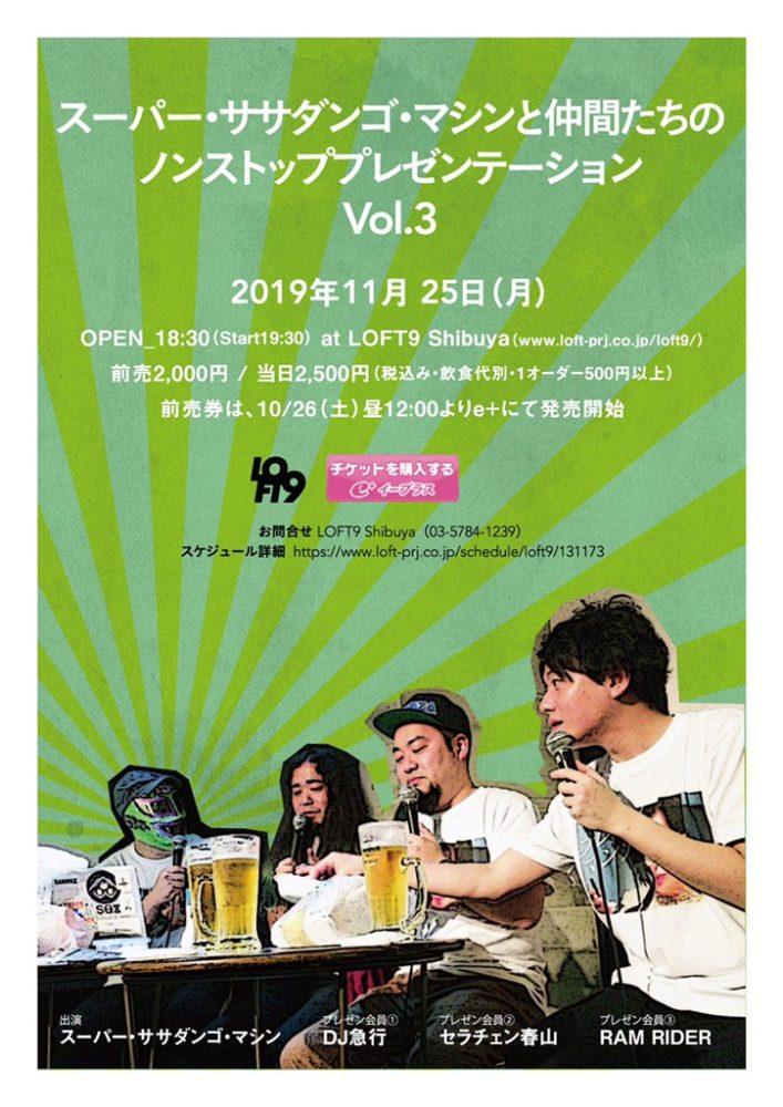 スーパー・ササダンゴ・マシンと仲間たちのノンストッププレゼンテーション Vol.3