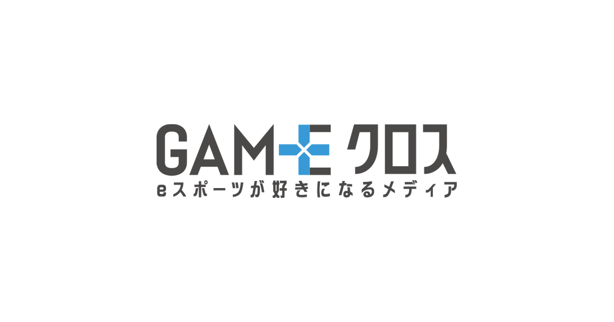 GAMEクロス
