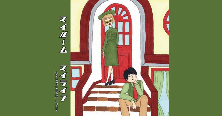 U Yuma『マイルーム マイライフ (feat. RAM RIDER)』