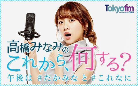 TOKYO FM 高橋みなみの「これから、何する?」