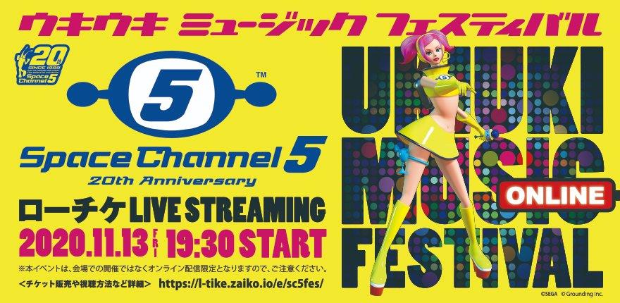 スペースチャンネル5 ウキウキ ミュージックフェスティバル オンライン