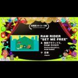 第7回 新千歳空港国際アニメーション映画祭「北海道コカ・コーラ賞」RAM RIDER「SET ME FREE」