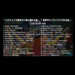 TBSラジオ CITY CHILL CLUB 2021年1月 金曜 (1週目) RAM RIDER