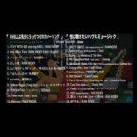 TBSラジオ CITY CHILL CLUB 2021年1月 金曜 (3週目) RAM RIDER