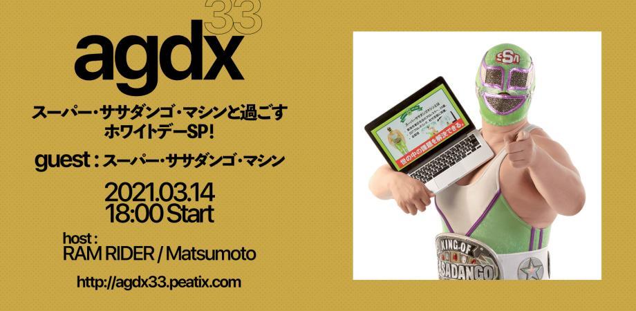 AGDX33 スーパー・ササダンゴ・マシンさんとまっするを振り返ろう!