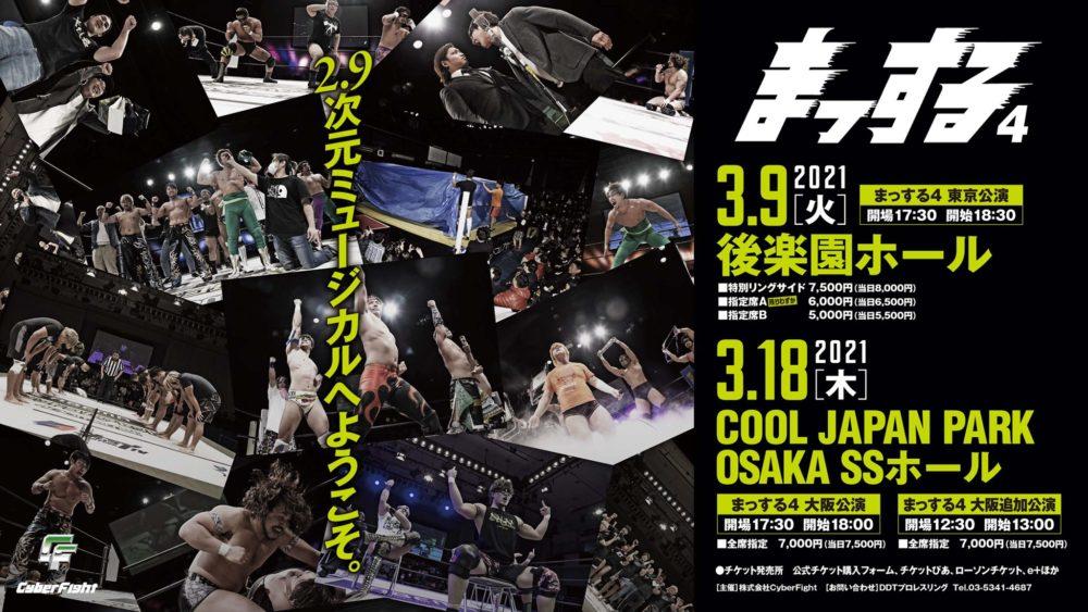 まっする4 2021.3.9 東京公演 後楽園ホール 2021.3.18 大阪公演 COOL JAPAN PARK OSAKA SSホール