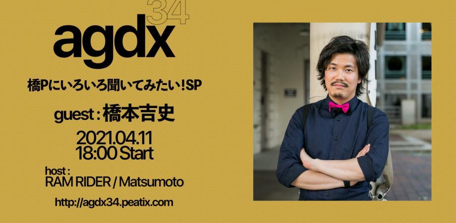 AGDX34 / 橋Pにいろいろ聞いてみたい!SP