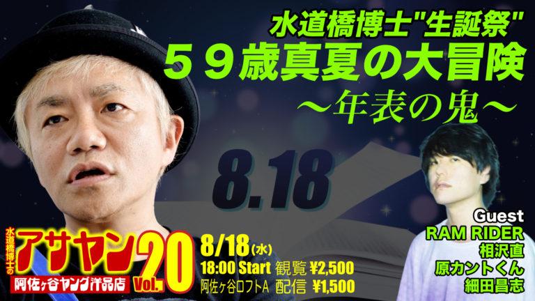 """アサヤン Vol.20 水道橋博士""""生誕祭"""" 59歳真夏の大冒険~年表の鬼~"""